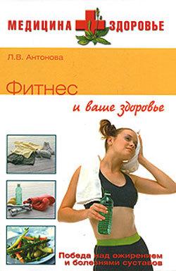 Людмила Антонова Фитнес и ваше здоровье риту джайн победить диабет с помощью нетрадиционных методов лечения