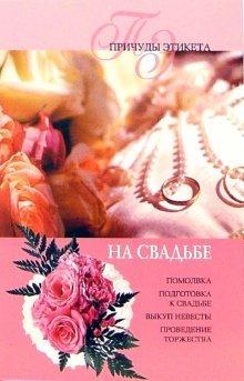 Юлия Виноградова На свадьбе