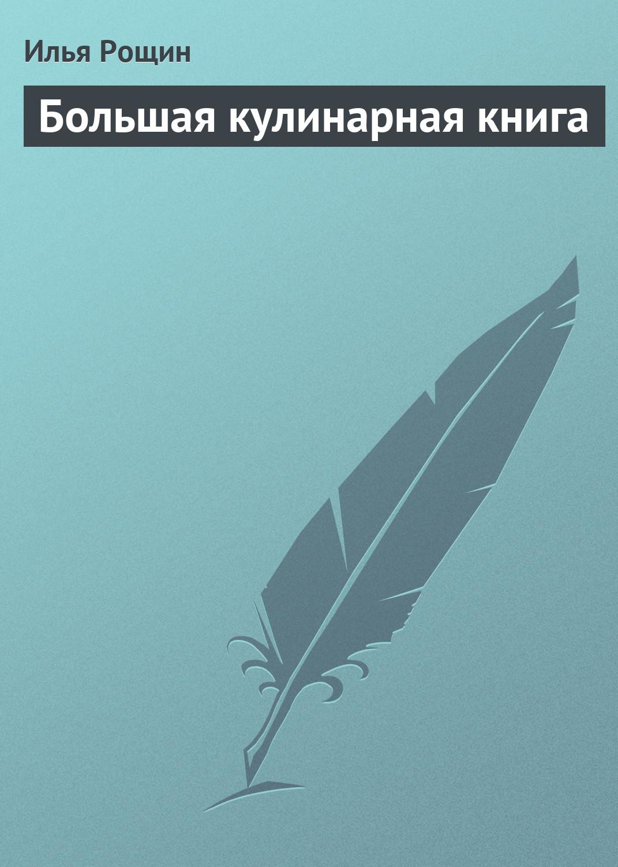 Илья Рощин Большая кулинарная книга самокат большая кулинарная книга городка с 6 лет