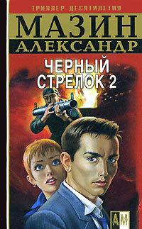 Александр Мазин Черный Стрелок 2