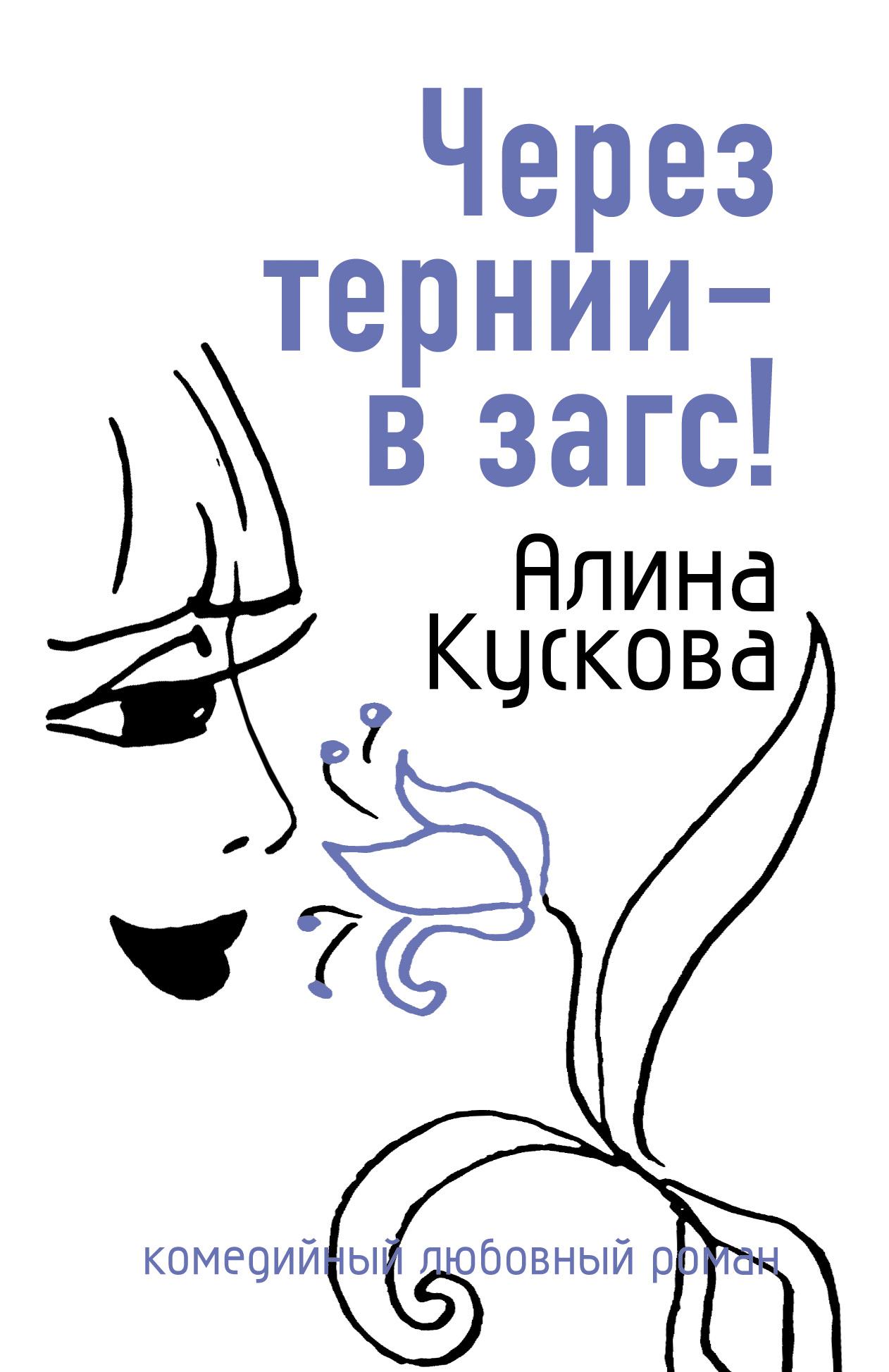 Алина Кускова Через тернии – в загс! алина кускова сердце на льду