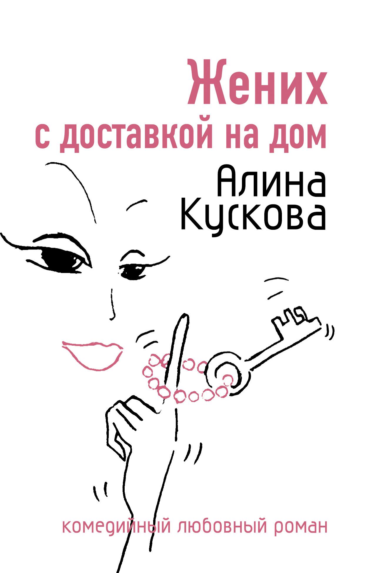 Алина Кускова Жених с доставкой на дом алина кускова сердце на льду