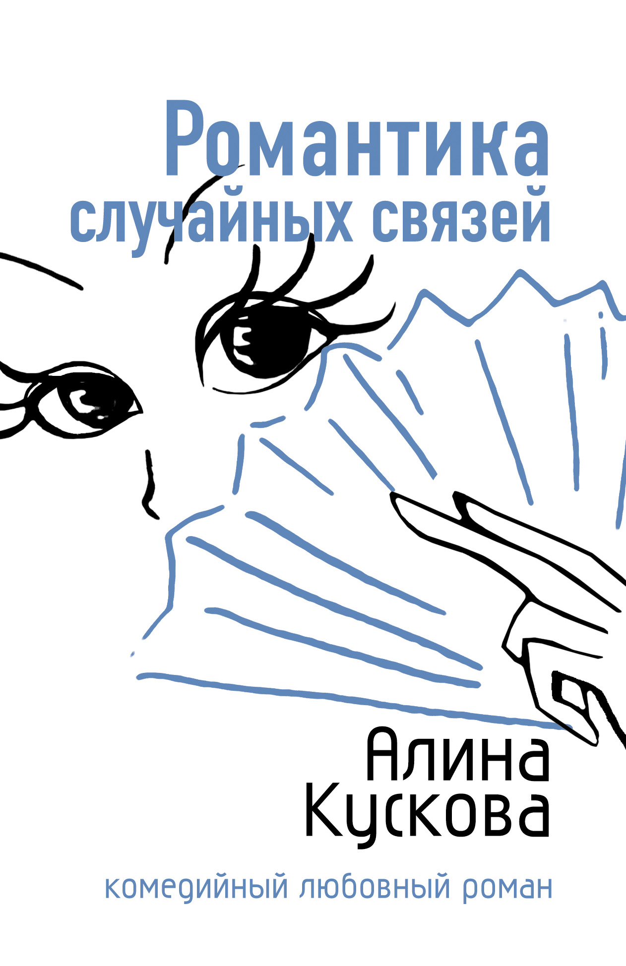 Алина Кускова Романтика случайных связей алина кускова сердце на льду