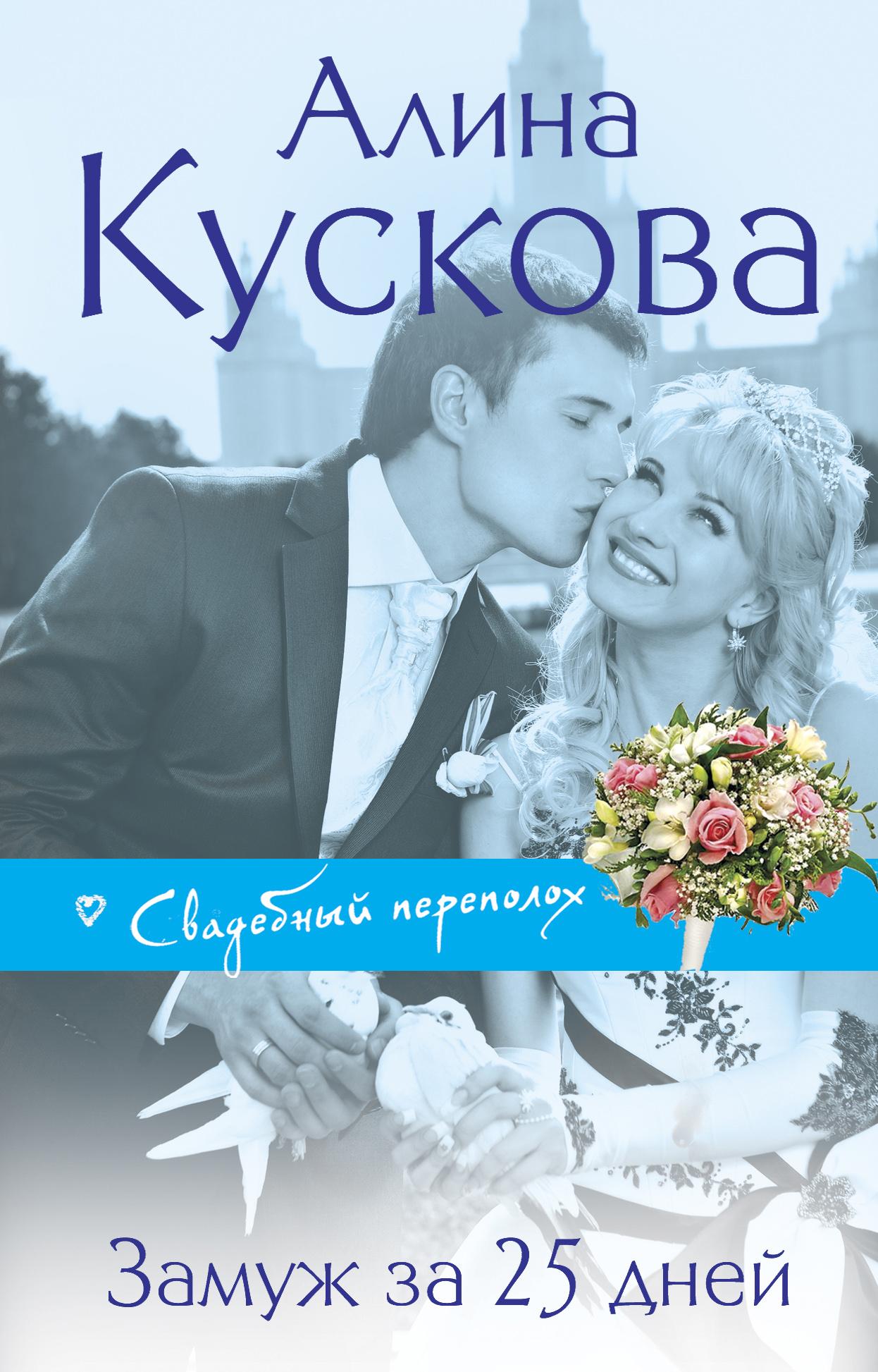 Алина Кускова Замуж за 25 дней