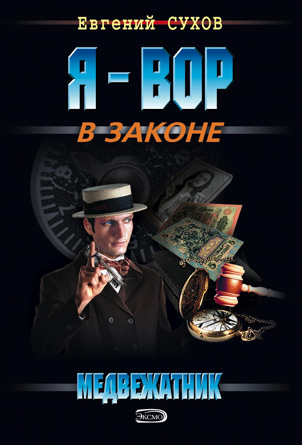 Евгений Сухов Медвежатник евгений сухов тюрьма глухаря