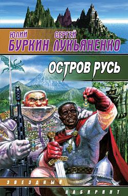 цена на Сергей Лукьяненко Остров Русь (сборник)