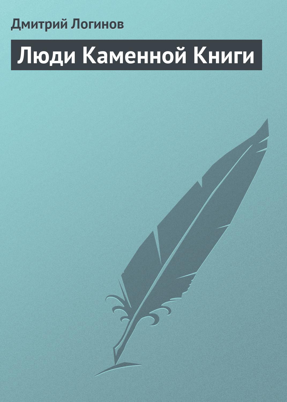 Люди Каменной Книги. Дмитрий Логинов
