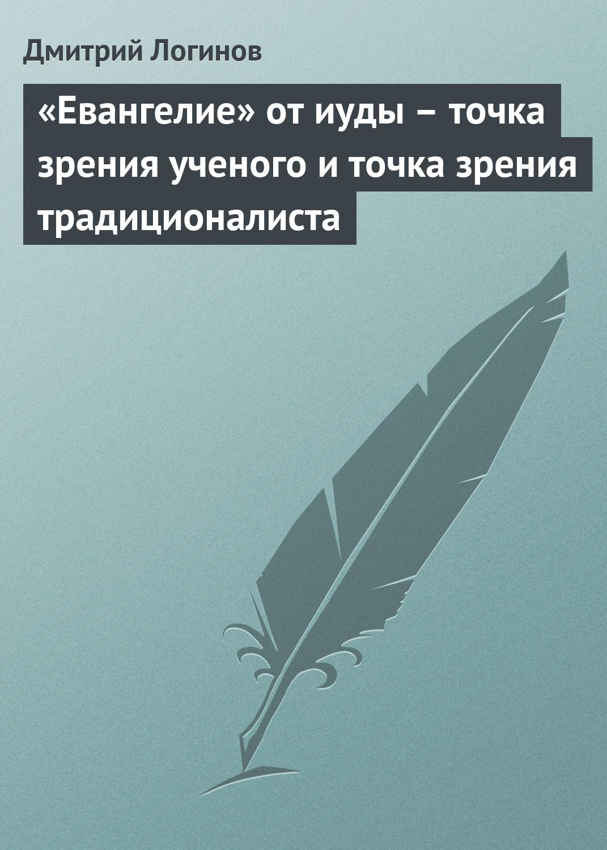 «Евангелие» от иуды – точка зрения ученого