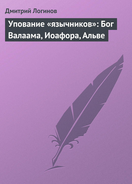 Дмитрий Логинов Упование «язычников»: Бог Валаама, Иоафора, Альве