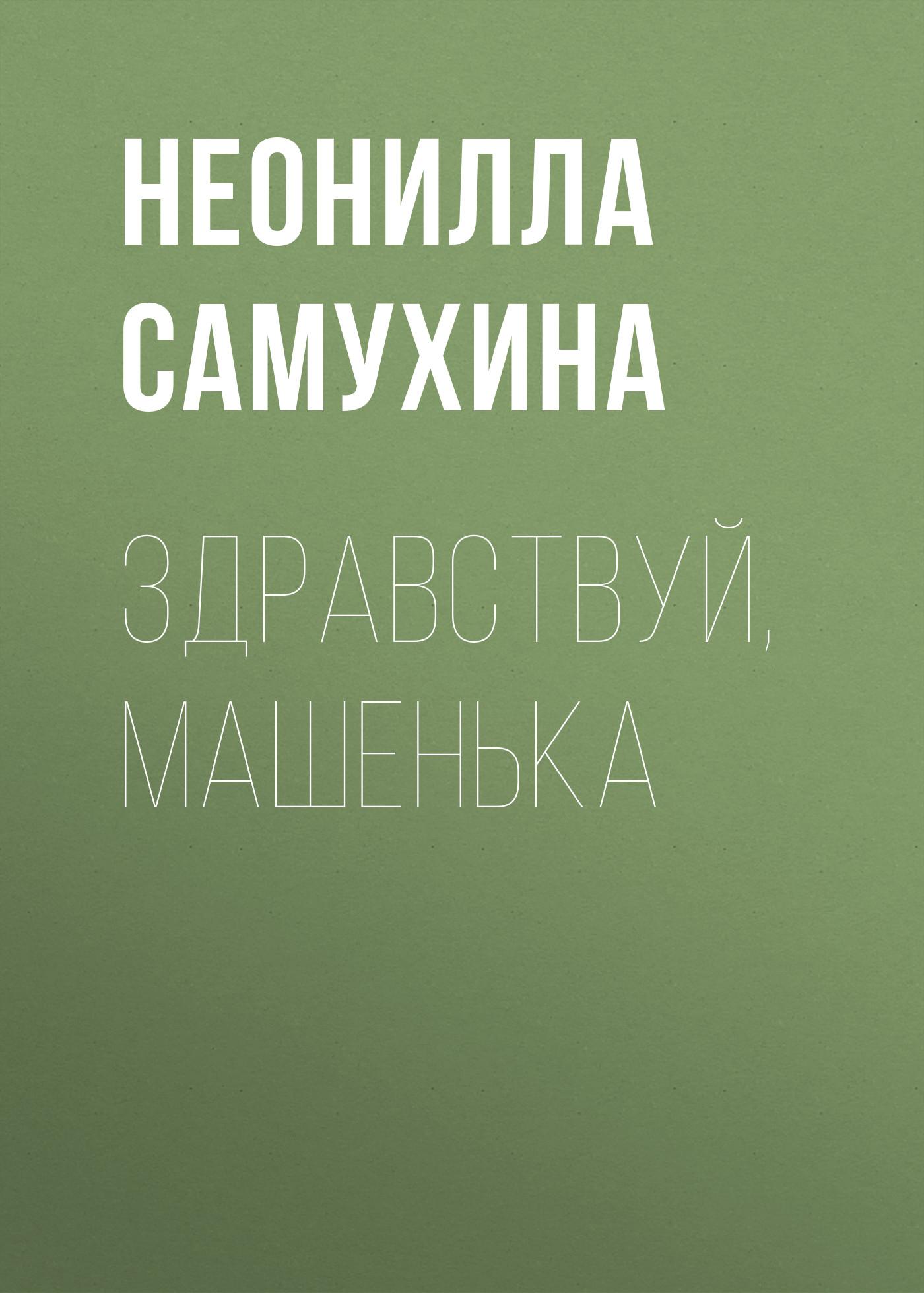 Неонилла Самухина Здравствуй, Машенька цена 2017