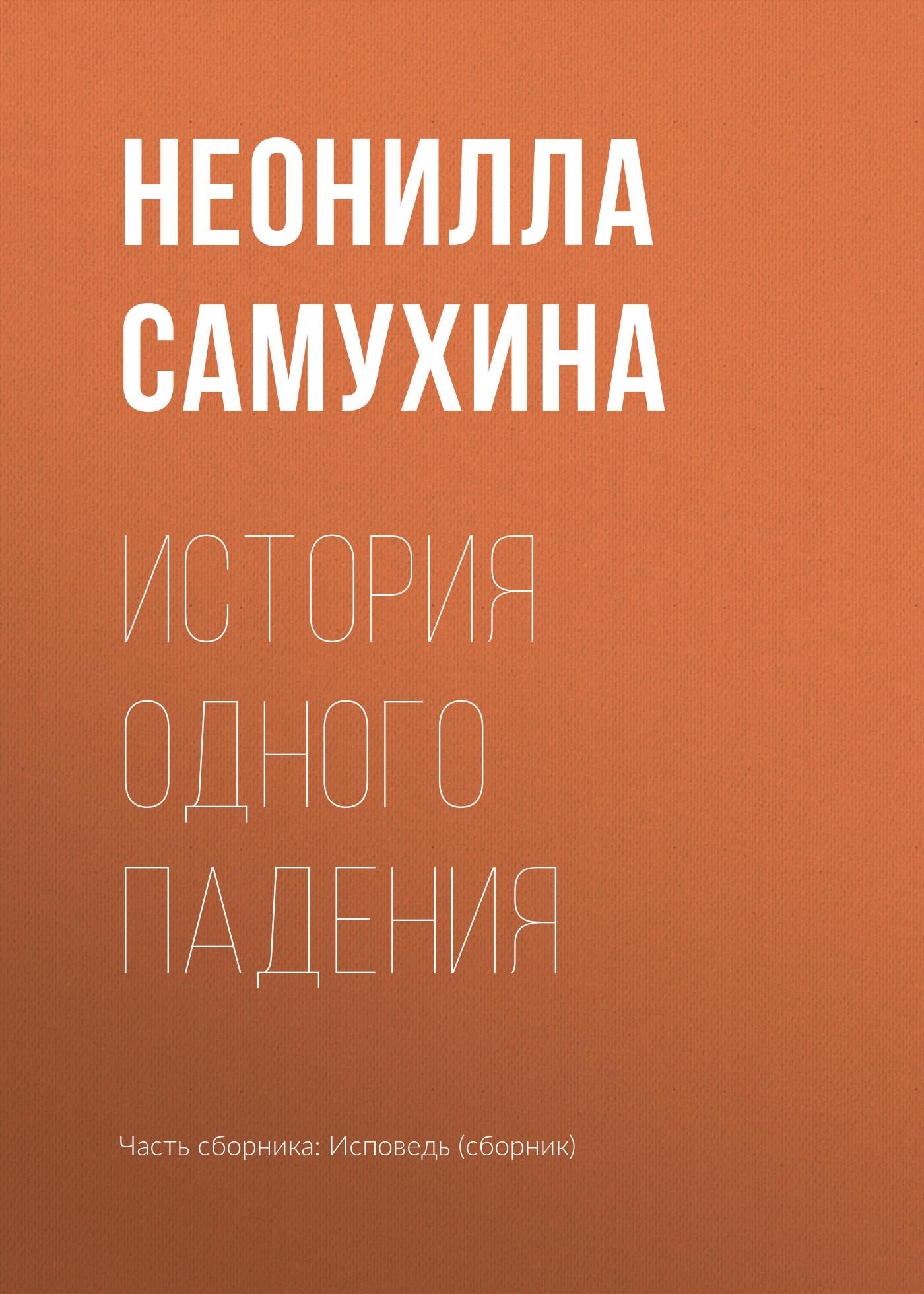 Неонилла Самухина История одного падения неонилла самухина одиночество