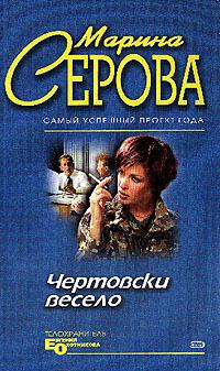 Марина Серова Чертовски весело марина серова старые амазонки isbn 5 04 005536 6
