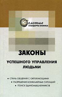 Георгий Огарёв 22 закона управления людьми
