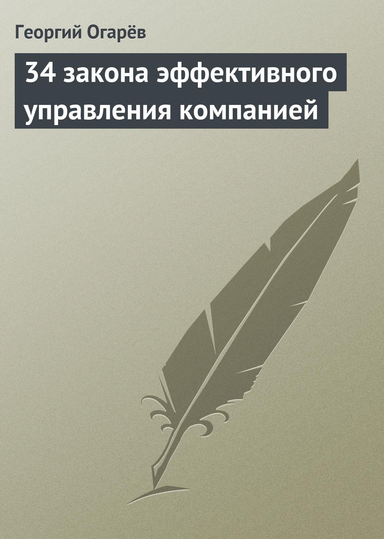 Георгий Огарёв 34 закона эффективного управления компанией