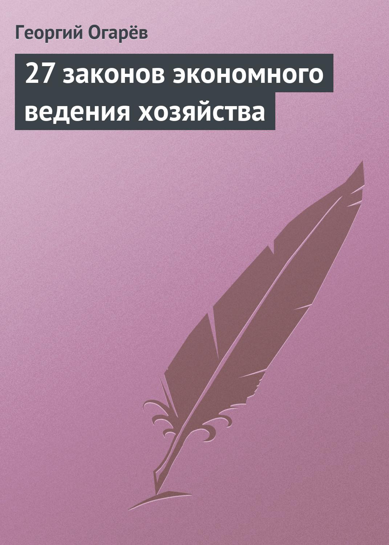 Георгий Огарёв 27 законов экономного ведения хозяйства