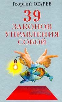 Георгий Огарёв 37 законов управления собой