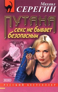Михаил Серегин Первая гастроль михаил серегин тайна черного ящика