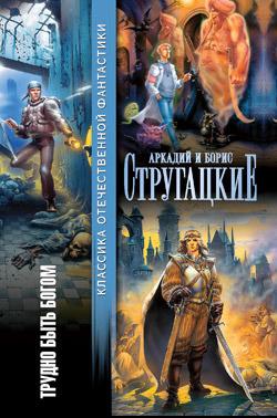 Аркадий и Борис Стругацкие Трудно быть богом (сборник) матрас beautyson белисса 120x195