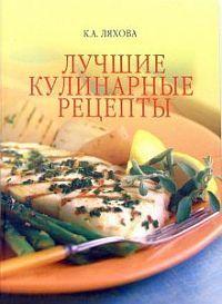 Кристина Ляхова Лучшие кулинарные рецепты косметика кристина цены в россии