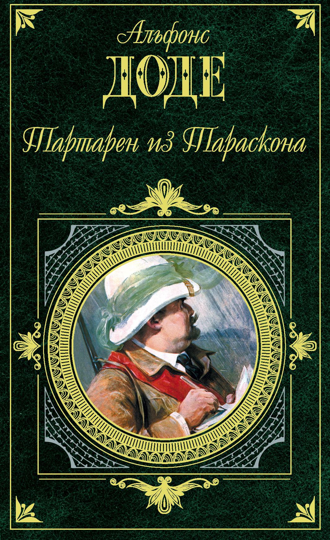 Альфонс Доде Тартарен из Тараскона (сборник) доде альфонс арлезианка