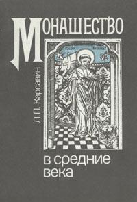 Лев Платонович Карсавин Монашество в средние века карсавин л философия истории