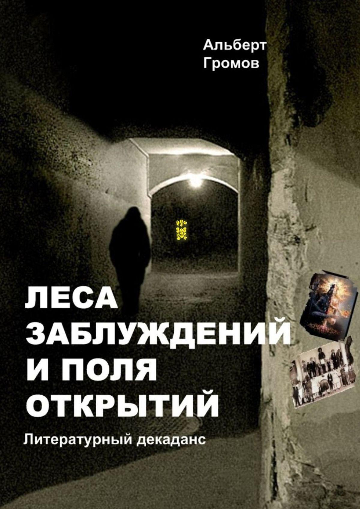 Альберт Юрьевич Громов Леса заблуждений иполя открытий альберт громов разговоры