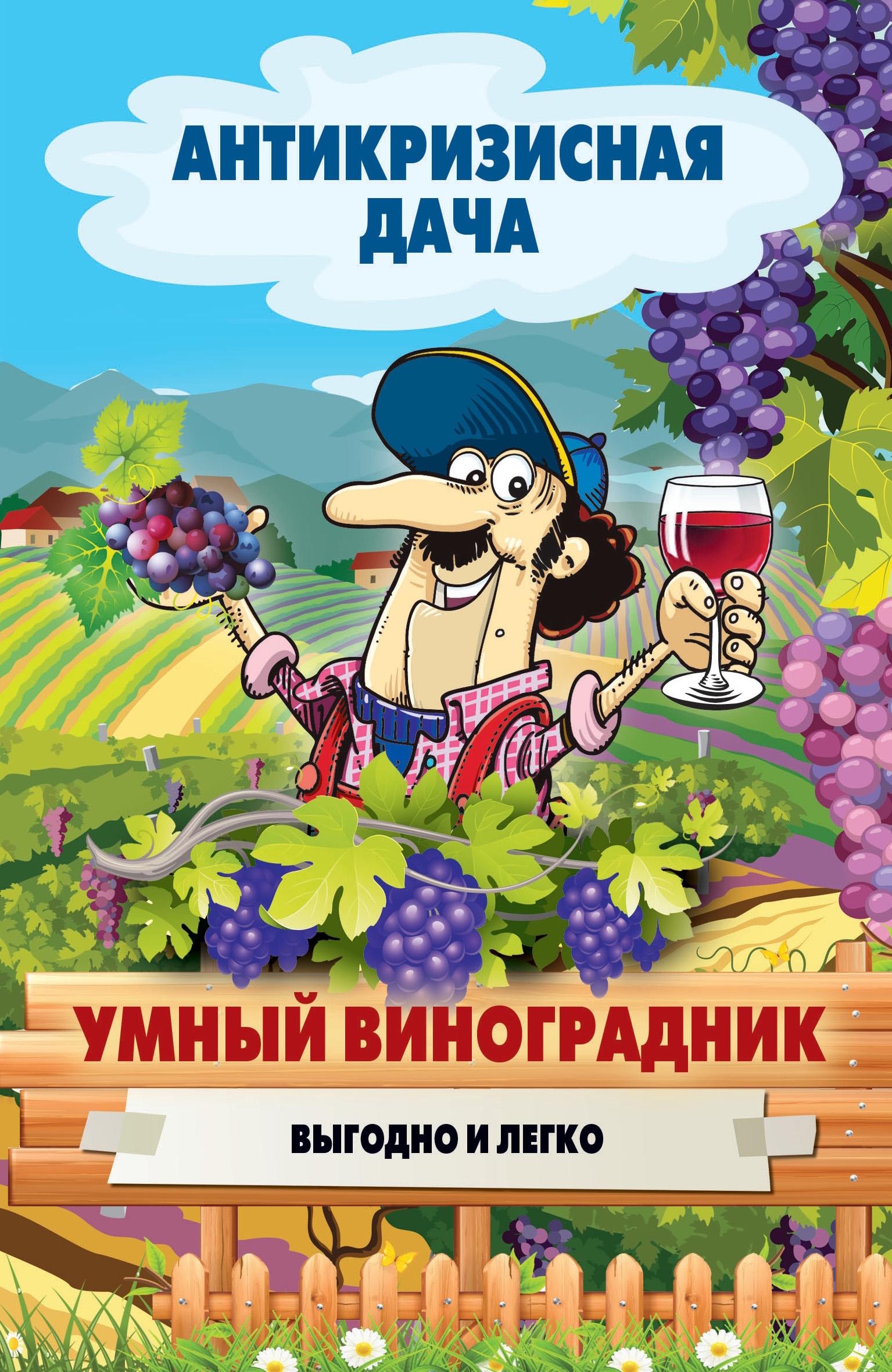 Отсутствует Умный виноградник. Выгодно и легко татьяна плотникова ваш домашний виноградник