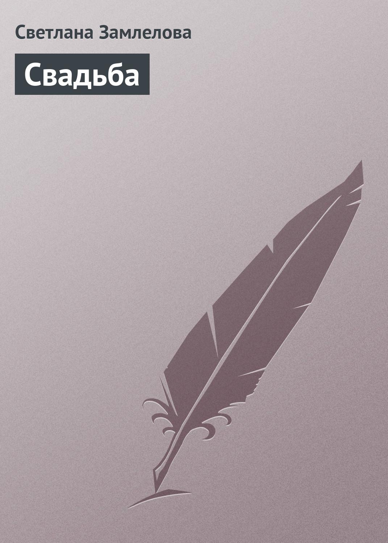 Светлана Замлелова Свадьба