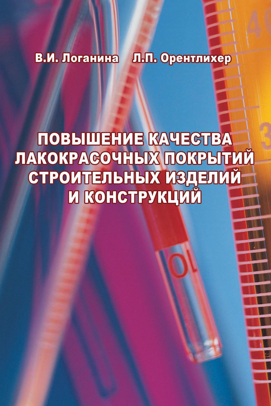 Валентина Логанина Повышение качества лакокрасочных покрытий строительных изделий и конструкций. Научное издание