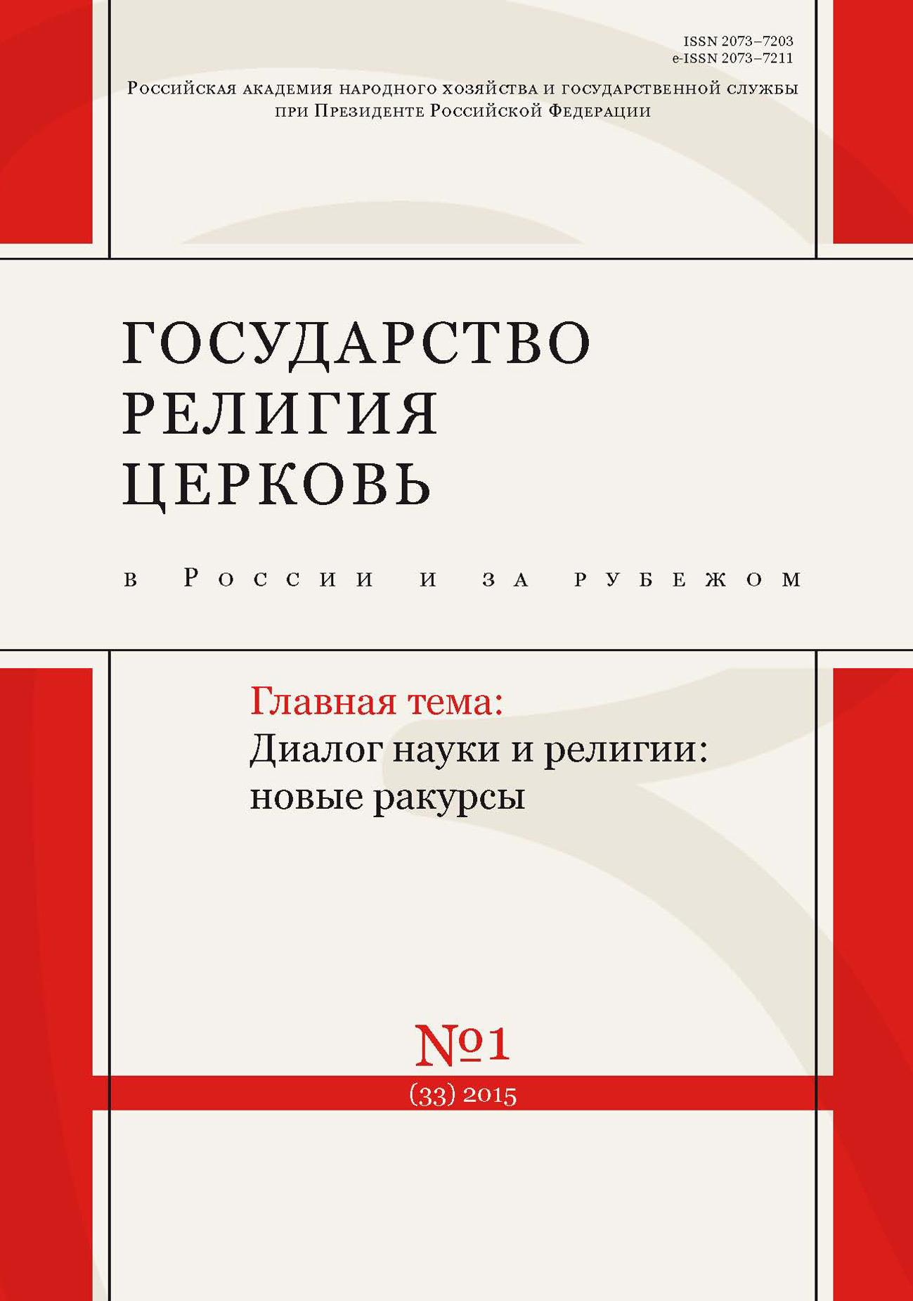 все цены на Отсутствует Государство, религия, церковь в России и за рубежом № 1 (33) 2015 онлайн