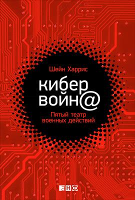 Шейн Харрис Кибервойн@. Пятый театр военных действий харрис ш кибервойн пятый театр военных действий