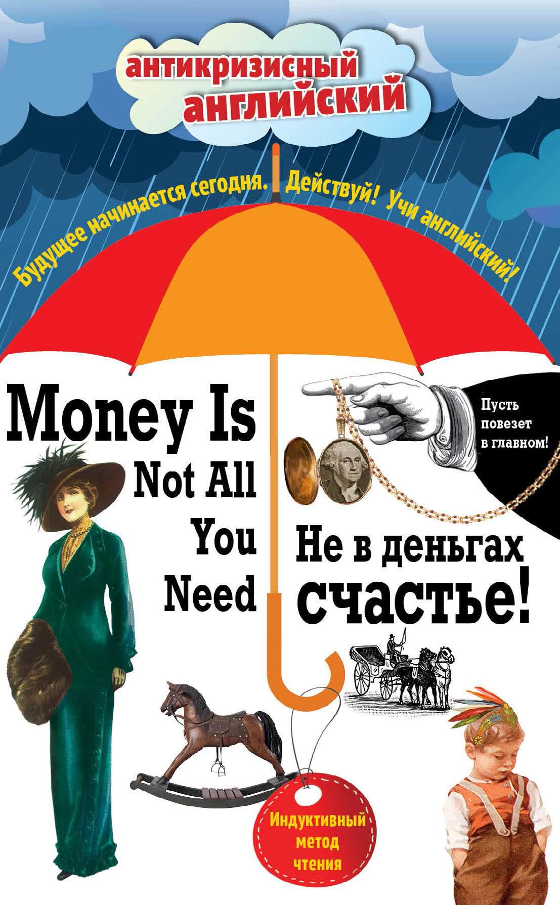 ne v dengakh schaste money is not all you need induktivnyy metod chteniya