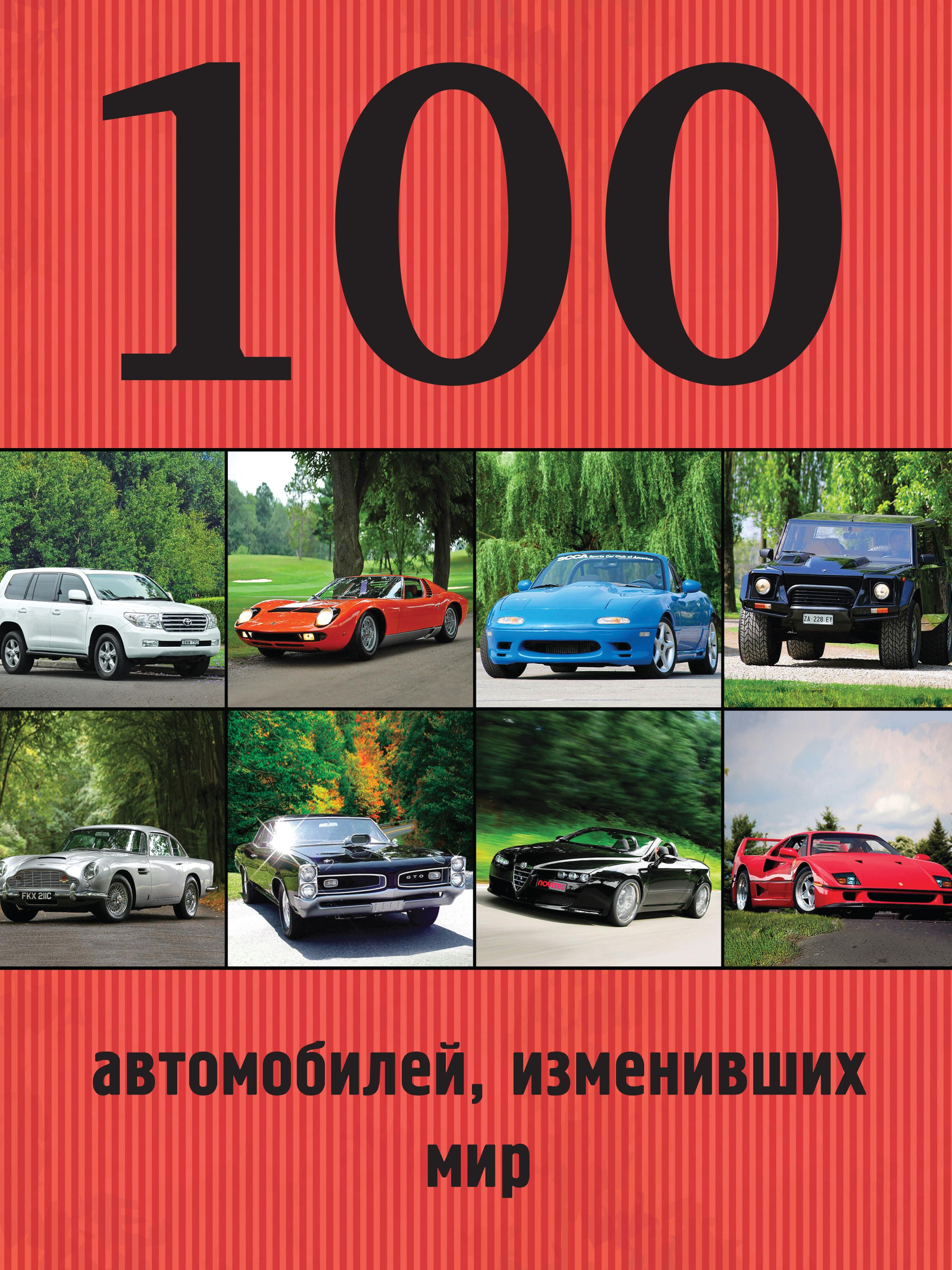 где купить Отсутствует 100 автомобилей, изменивших мир дешево