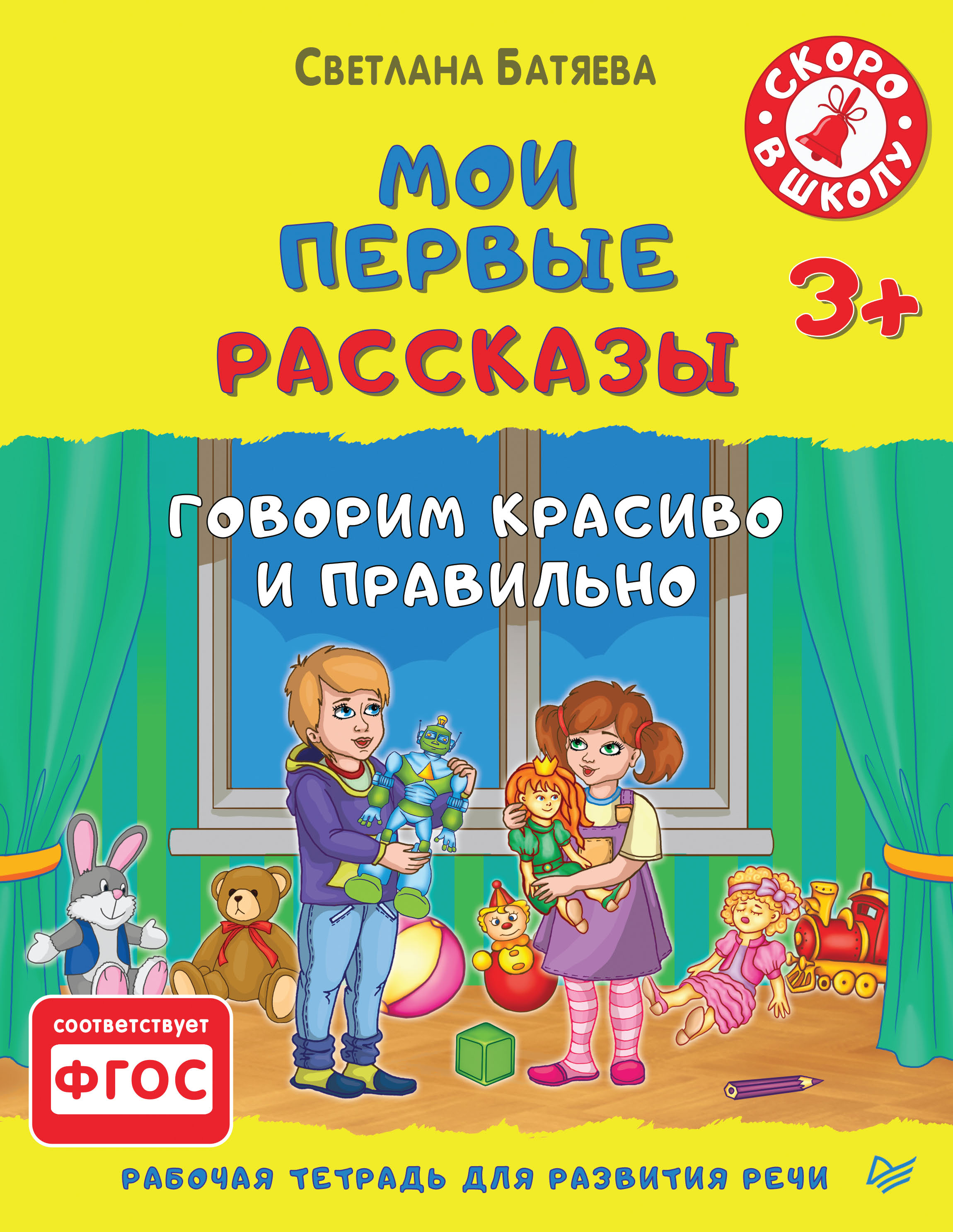 Книги по развитию речи