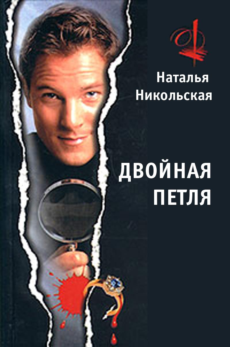 Наталья Никольская Двойная петля