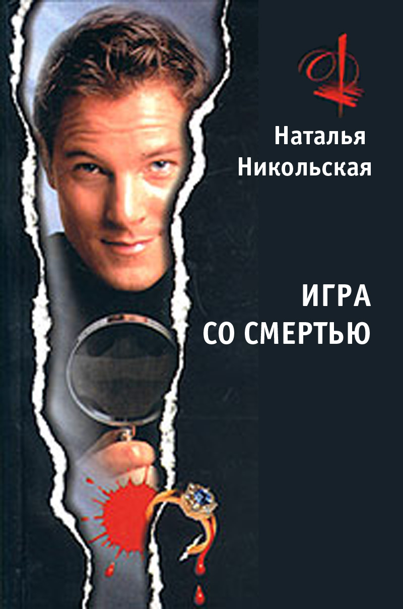 Игра со смертью ( Наталья Никольская  )