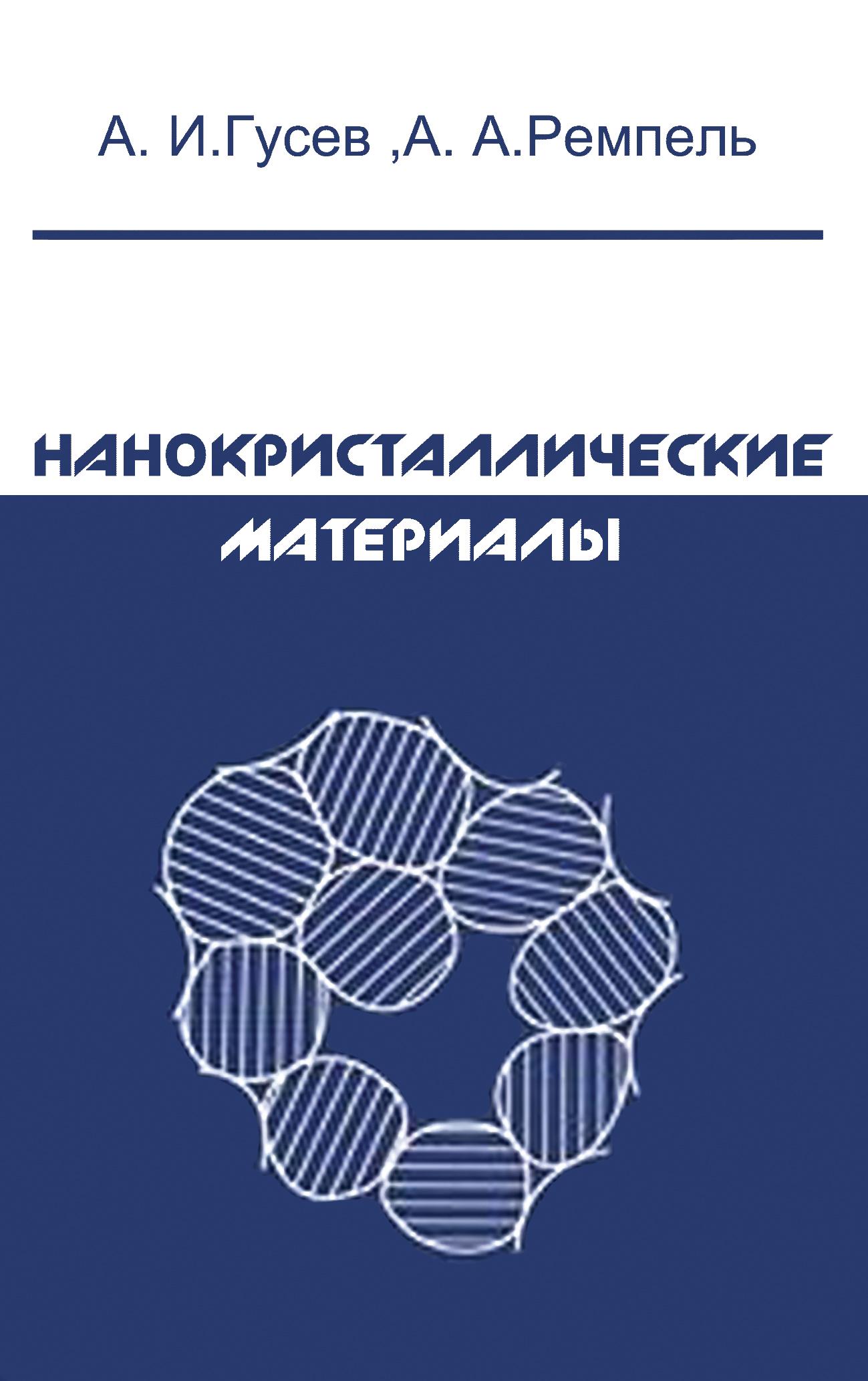 Александр Иванович Гусев Нанокристаллические материалы для тела свободно падающего из состояния покоя
