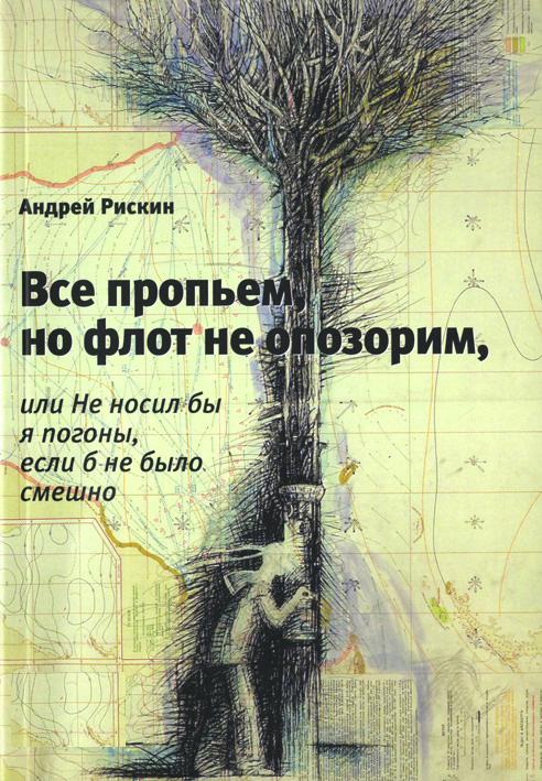 Андрей Рискин Все пропьем, но флот не опозорим, или Не носил бы я погоны, если б не было смешно цена 2017