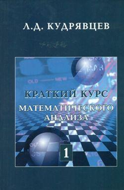 Лев Кудрявцев Краткий курс математического анализа. Том 1
