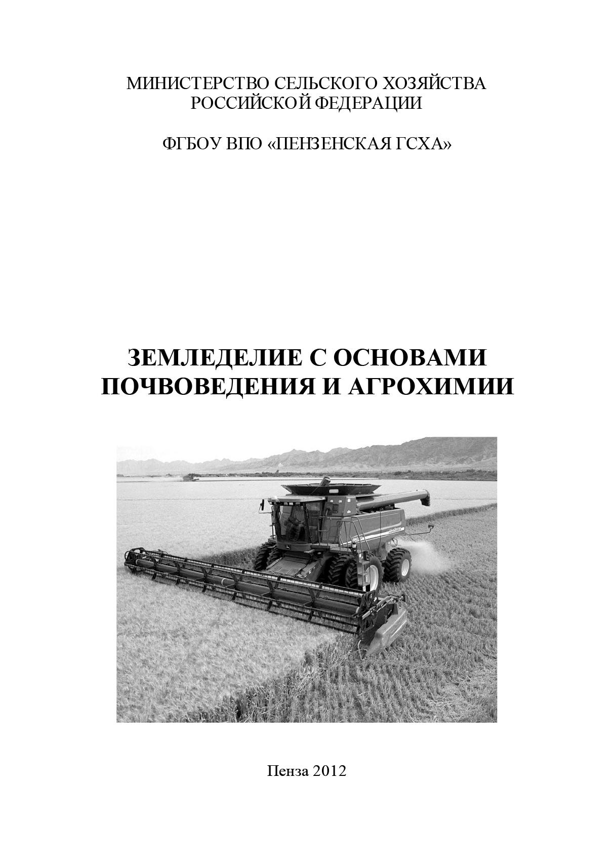 А. В. Долбилин Земледелие с основами почвоведения и агрохимии разработка занятий по теме особенности выполнения слесарных работ