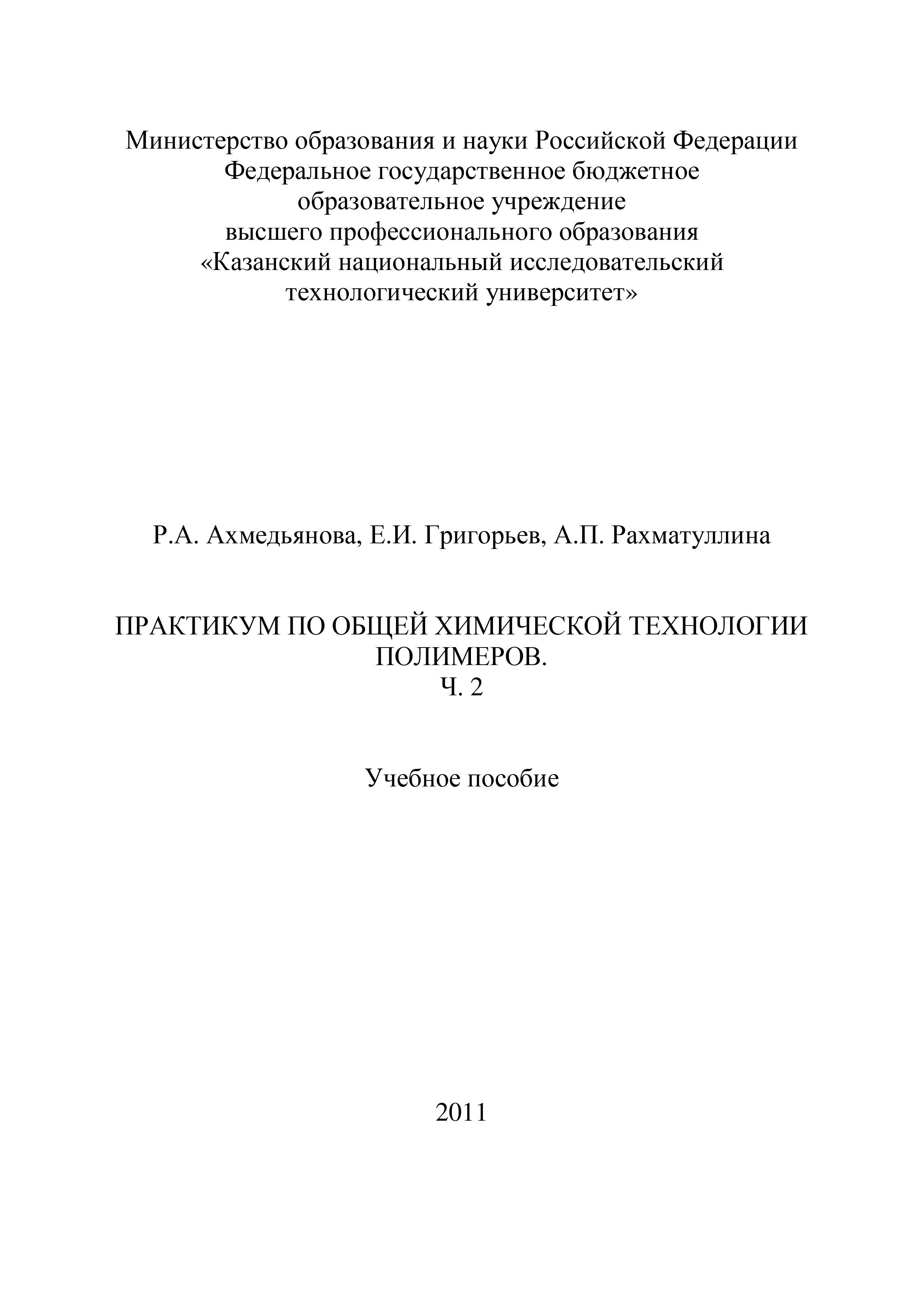 Р. А. Ахмедьянова Практикум по общей химической технологии полимеров. Часть 2 основы общей методики
