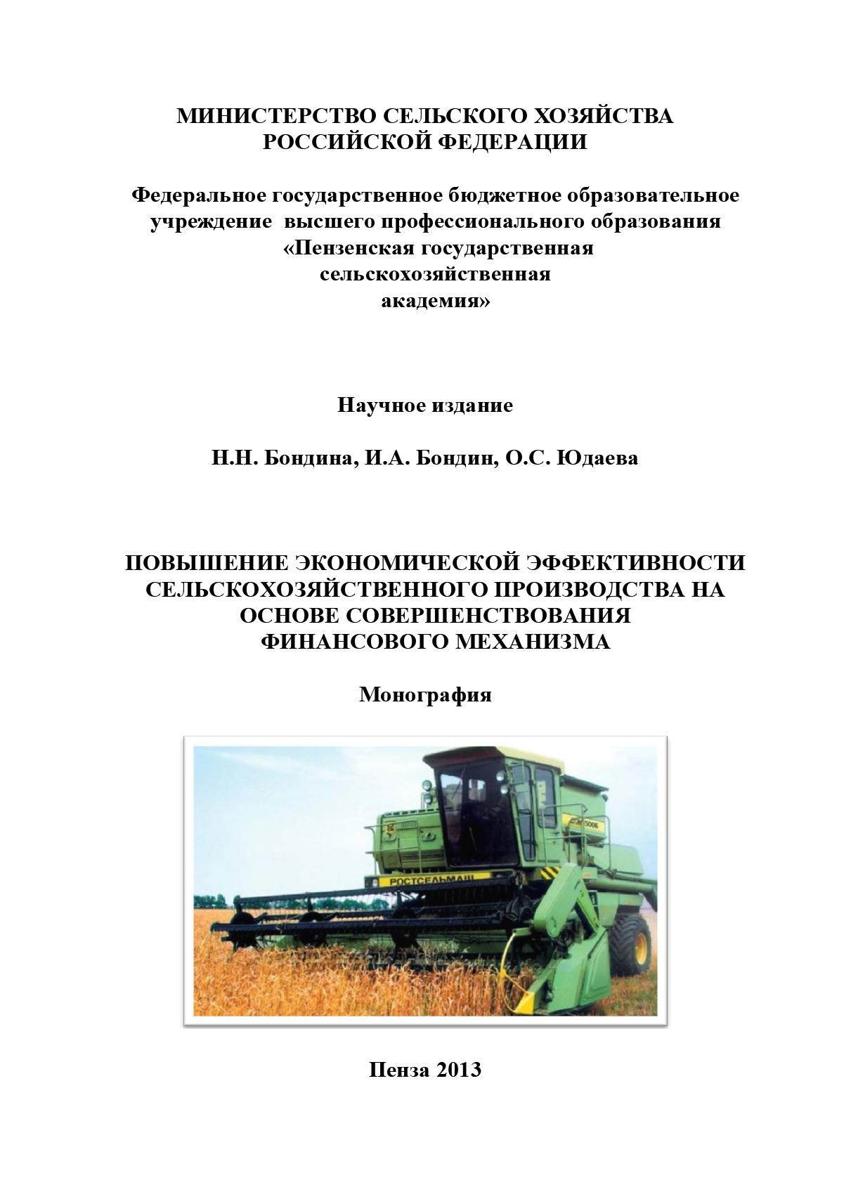 И. А. Бондин Повышение экономической эффективности сельскохозяйственного производства на основе совершенствования финансового механизма