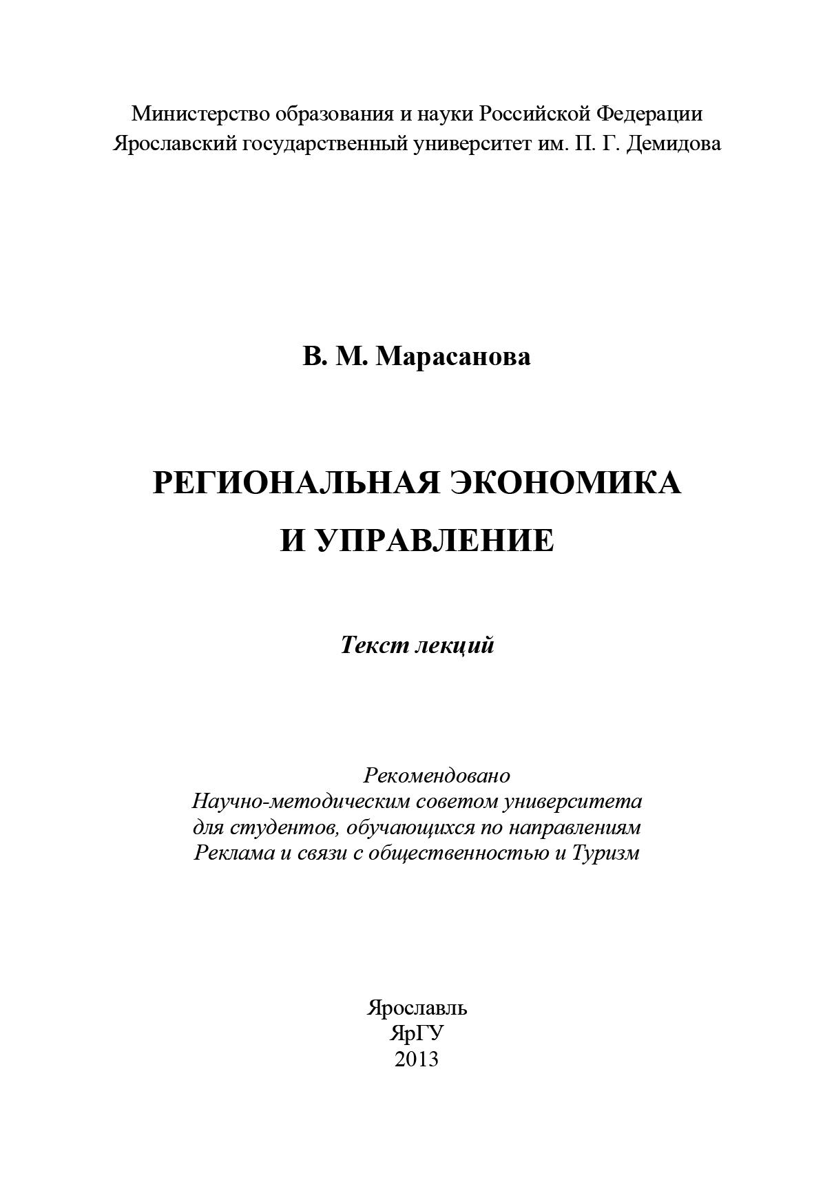 В. Марасанова Региональная экономика и управление о б хорева региональная экономика демографическая и миграционная политика
