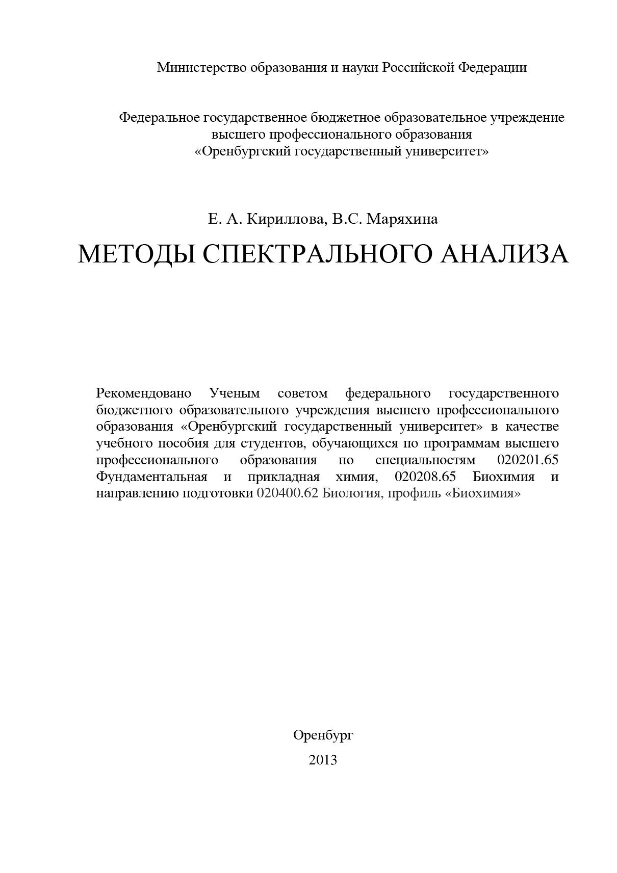В. С. Маряхина Методы спектрального анализа цены онлайн