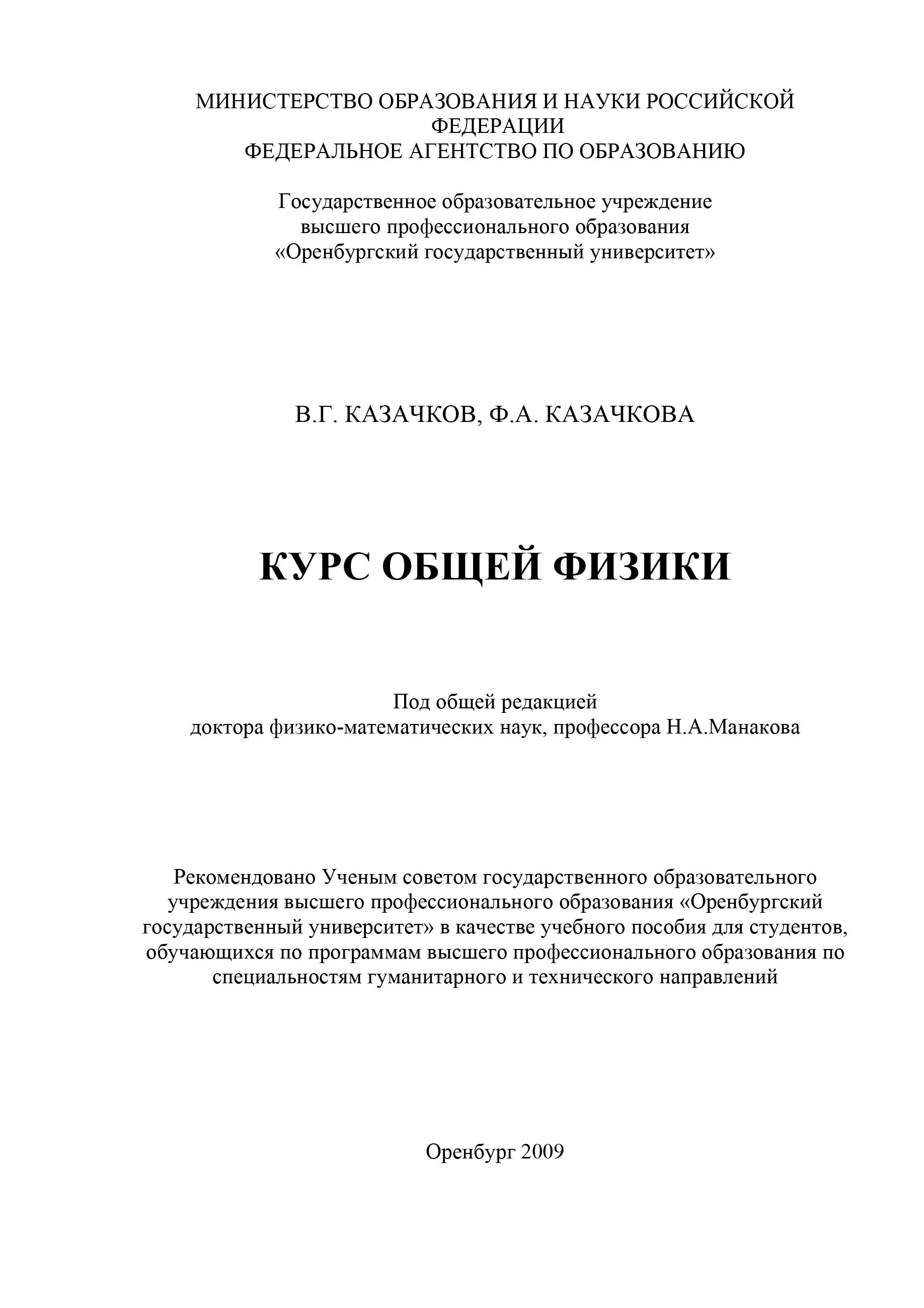 В. Казачков Курс общей физики а в бармасов в е холмогоров курс общей физики для природопользователей механика