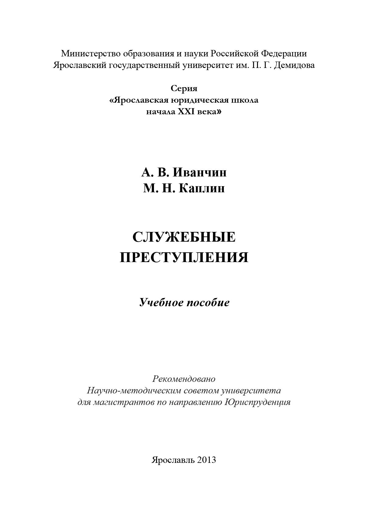 цена на Артем Иванчин Служебные преступления