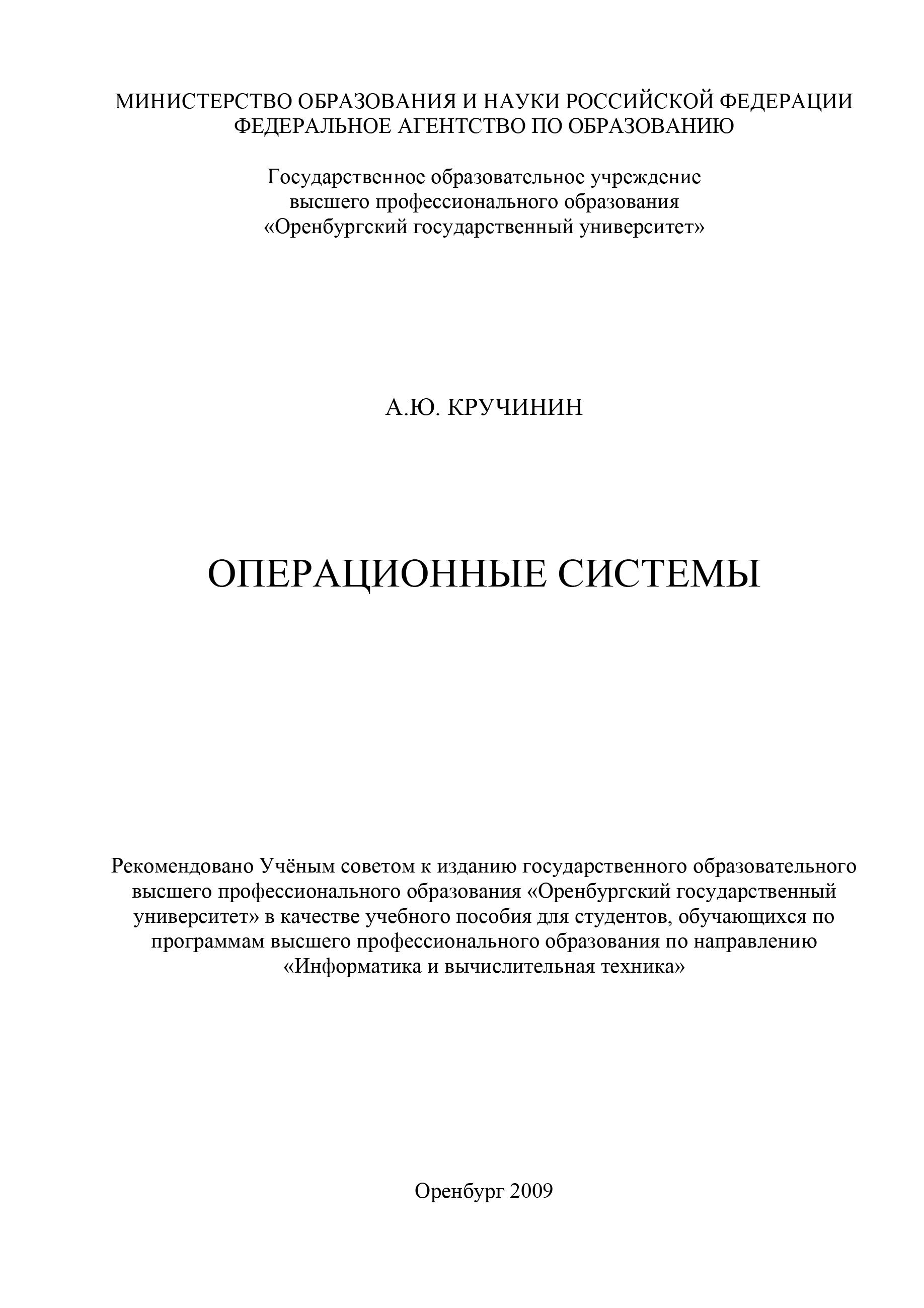 А. Ю. Кручинин Операционные системы дроздов сергей николаевич операционные системы учебное пособие
