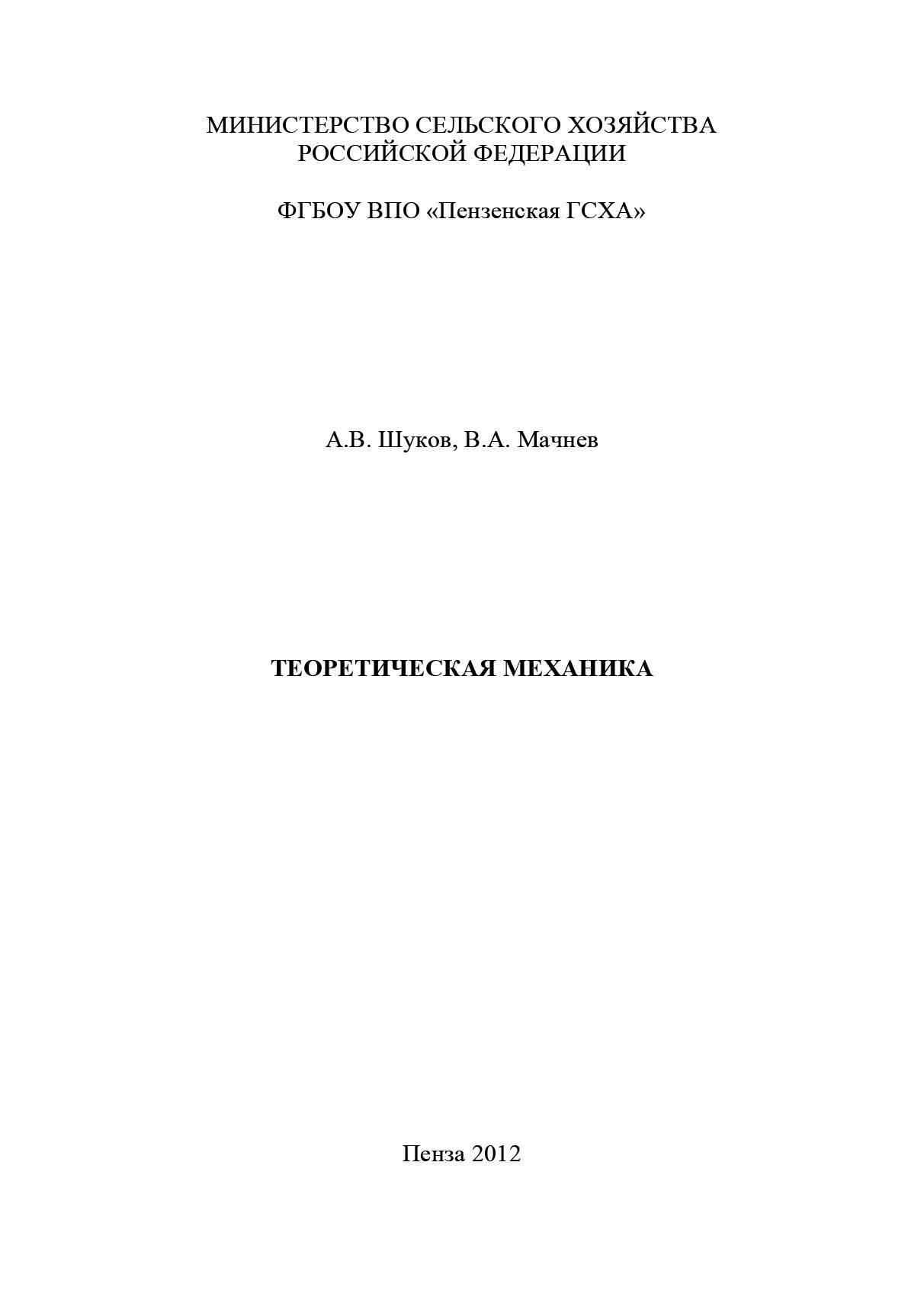 Валентин Мачнев Теоретическая механика юлия валерьевна щербакова теоретическая механика