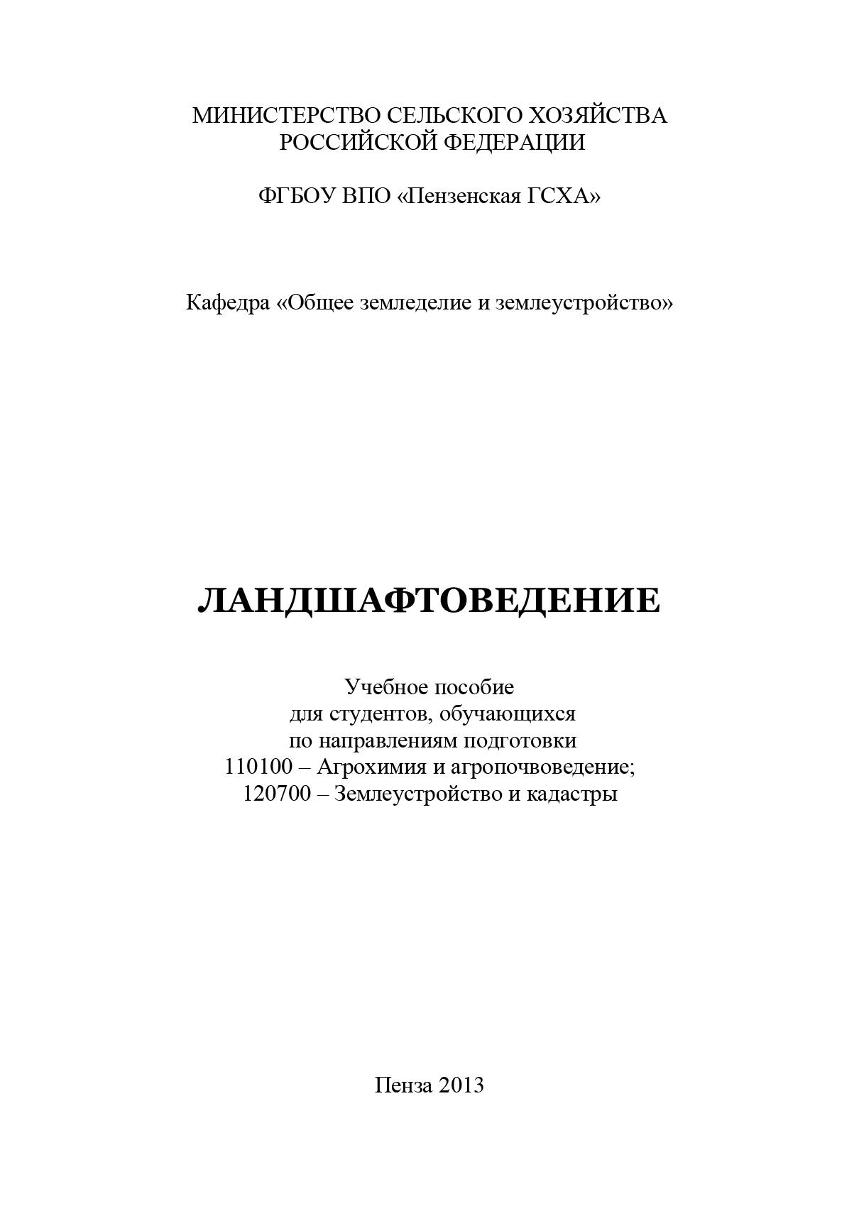 С. В. Богомазов Ландшафтоведение недорого