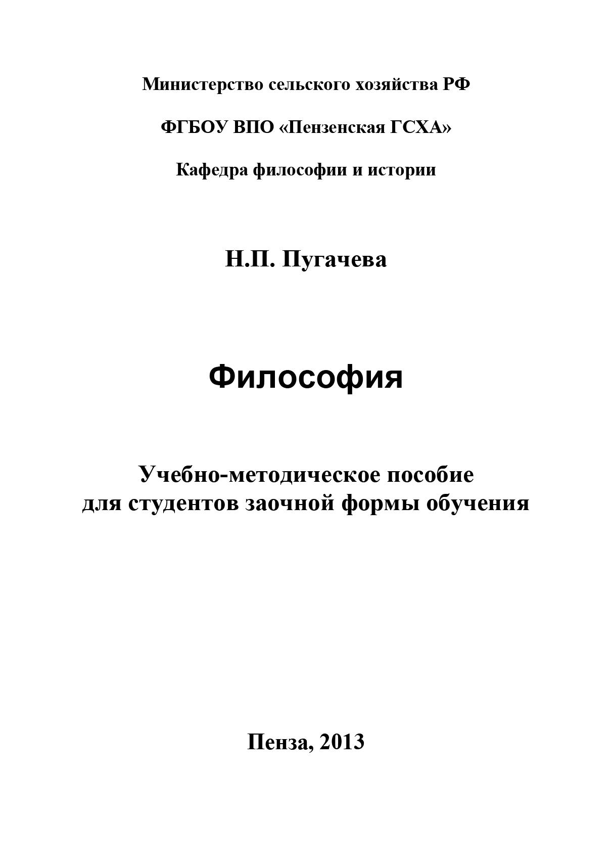Н. П. Пугачева Философия клейнман п философия краткий курс